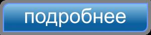 2015948_knopka-uznat-podrobnee